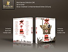 BLACK BARONS #18 ISLE OF DOGS FullSlip Steelbook™ Limited Collector's Edition - numbered (Blu-ray)